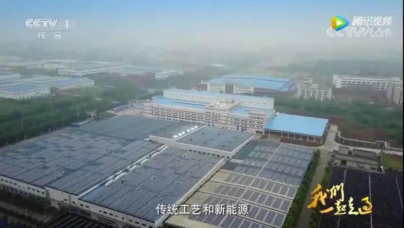 江蘇鎮江恆順醋業太陽能發電項目