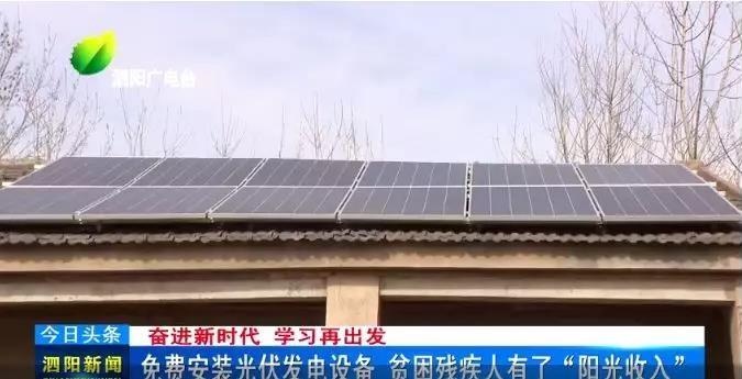 江蘇省泗陽縣分佈式太陽能扶貧發電項目