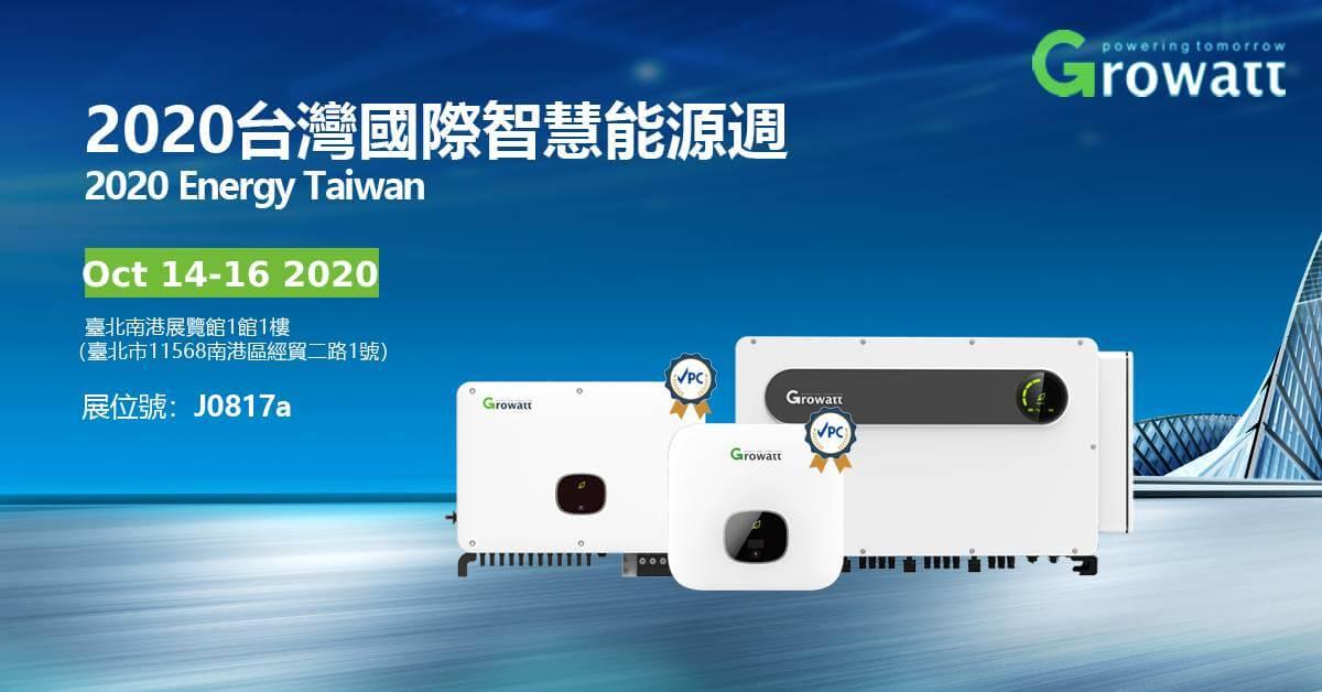 2020年台灣國際智慧能源週-晉好邀請您參觀指導